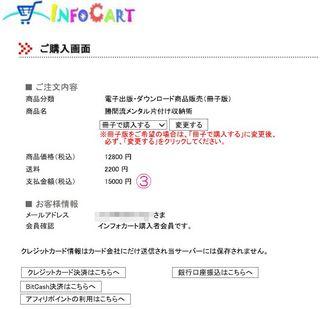 冊子購入画面-2.jpg